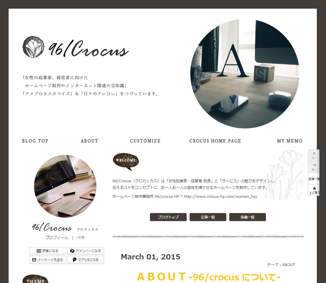 ブログカスタマイズサイト キャプチャー