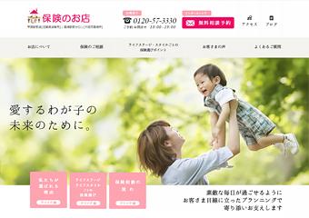 女性向けホームページ制作事例