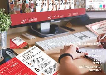 ホームページ制作事例 フルブラウンディング